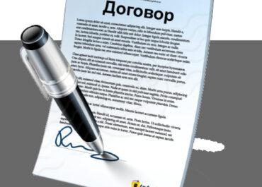 Составление юридического договора