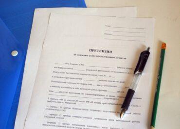 Составление претензии юридической компанией