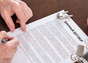 оформление брачного договора