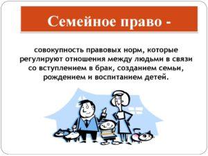 Семейное право
