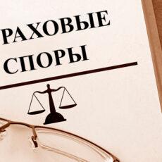 консультация страхового юриста