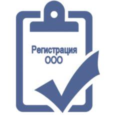 Услуги регистрации ООО
