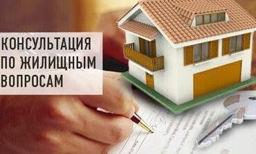 услуги жилищного юриста